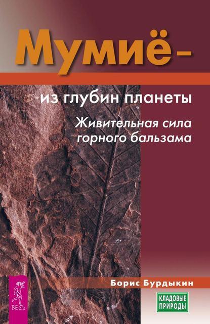 Обложка «Мумие – из глубин планеты. Живительная сила горного бальзама»