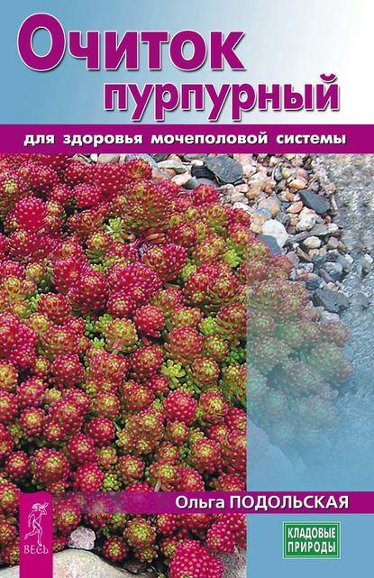 Обложка «Очиток пурпурный для здоровья мочеполовой системы»