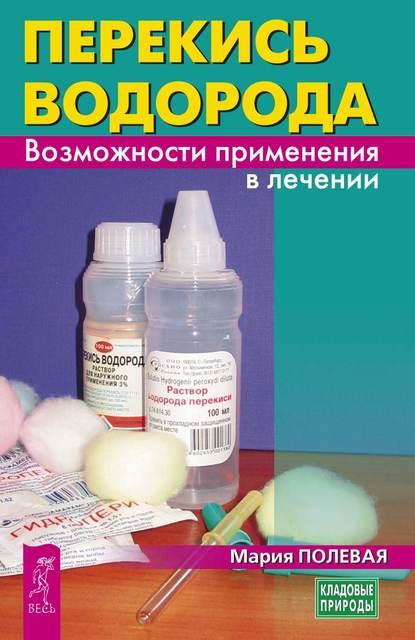 Обложка «Перекись водорода. Возможности применения в лечении»