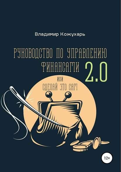 Обложка «Руководство по управлению финансами 2.0»