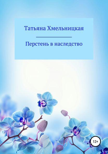 Обложка «Перстень в наследство»