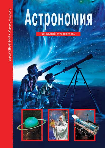 Обложка «Астрономия»