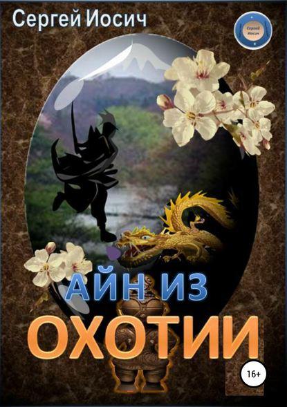 Обложка «Айн из Охотии»