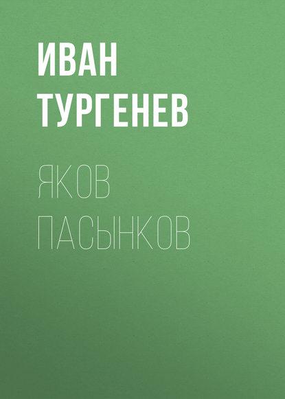 Обложка «Яков Пасынков»