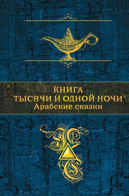 Обложка «Книга тысячи и одной ночи. Арабские сказки»