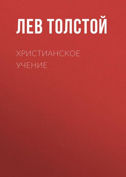 Обложка «Христианское учение»