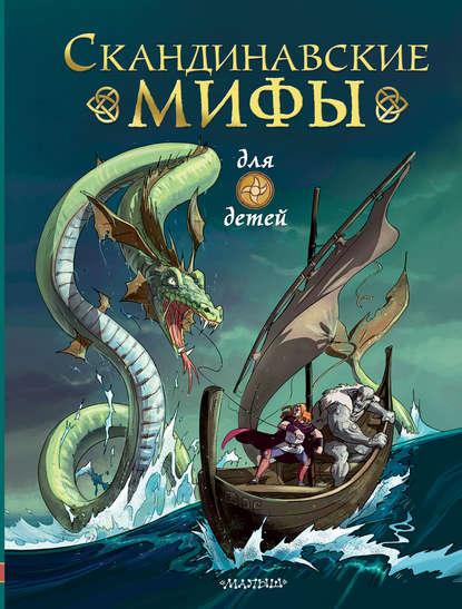 Обложка «Скандинавские мифы для детей»