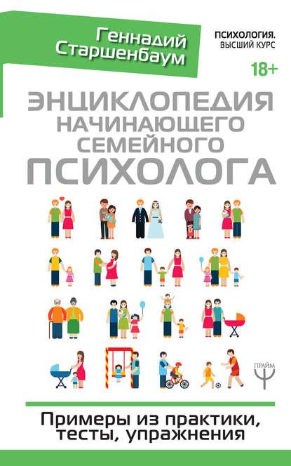 Обложка «Энциклопедия начинающего семейного психолога»