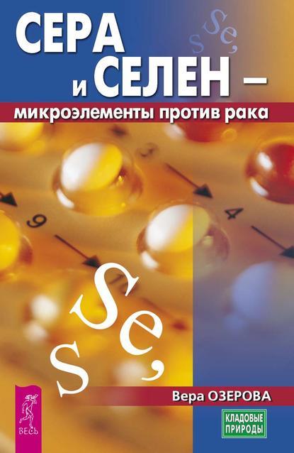 Обложка «Сера и селен – микроэлементы против рака»