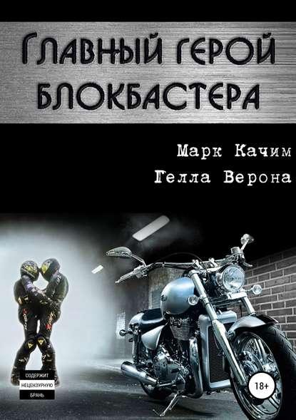 Обложка «Главный герой блокбастера»