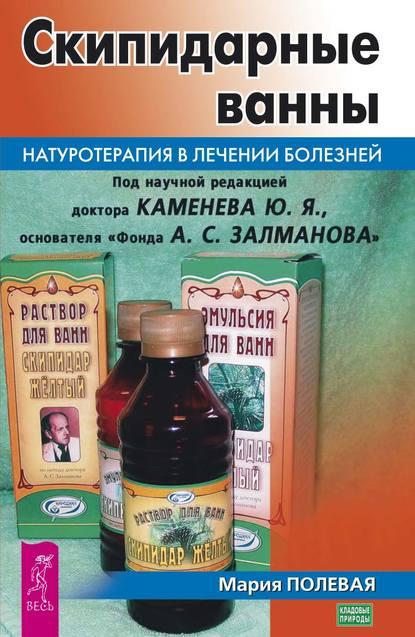 Обложка «Скипидарные ванны. Натуротерапия в лечении болезней»