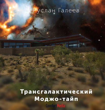 Обложка «Трансгалактический Моджо-тайп»