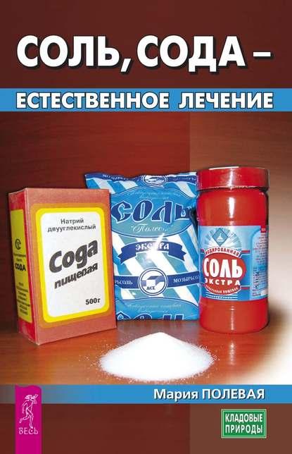 Обложка «Соль, сода – естественное лечение»
