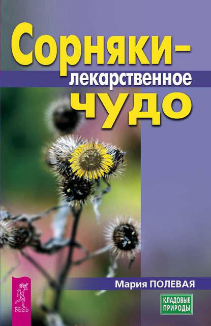 Обложка «Сорняки – лекарственное чудо»