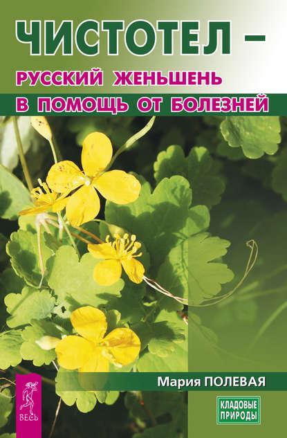 Обложка «Чистотел – русский женьшень в помощь от болезней»