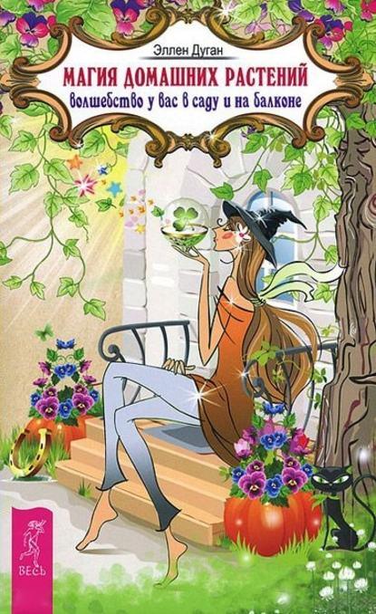 Обложка «Магия домашних растений. Волшебство у вас в саду и на балконе»