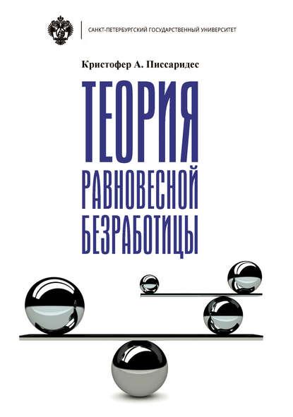 Обложка «Теория равновесной безработицы»