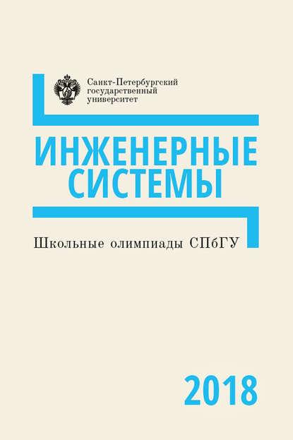 Обложка «Инженерные системы. Школьные олимпиады СПбГУ 2018»