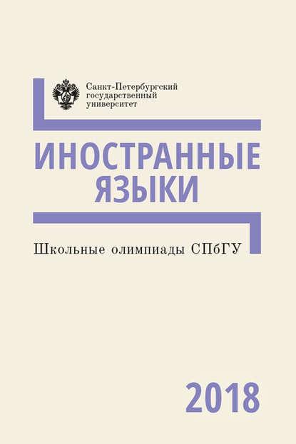 Обложка «Иностранные языки. Школьные олимпиады СПбГУ 2018»