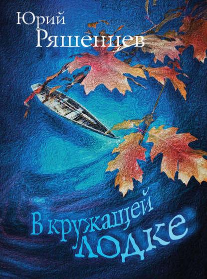 Обложка «В кружащей лодке»