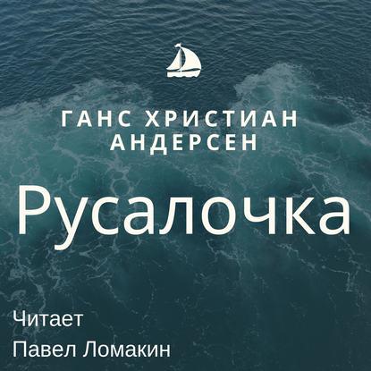 Обложка «Русалочка»
