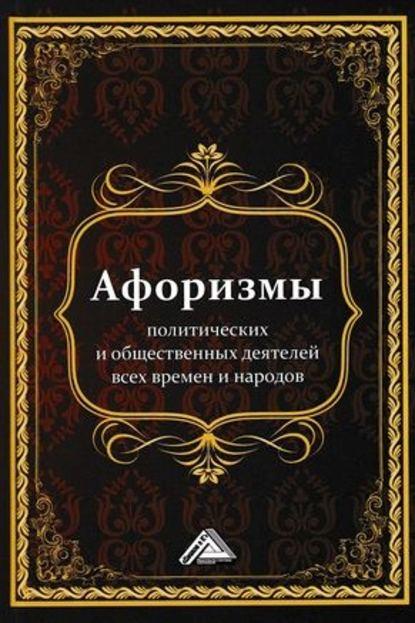 Обложка «Афоризмы политических и общественных деятелей всех времен и народов»