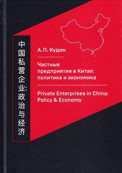 Обложка «Частные предприятия в Китае: политика и экономика. Ретроспективный анализ развития в 1980-2010-е годы»