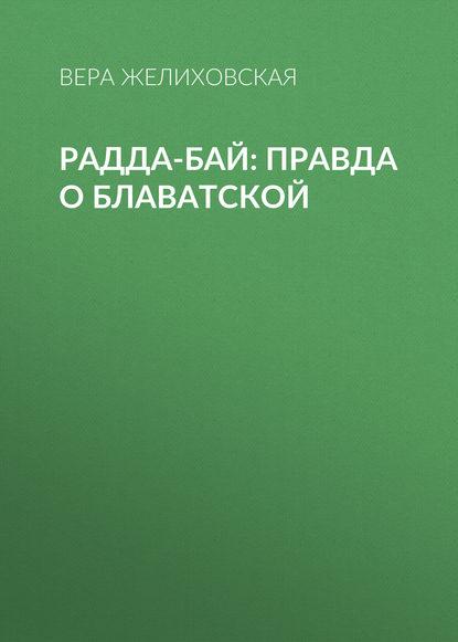 Обложка «Радда-Бай: правда о Блаватской»