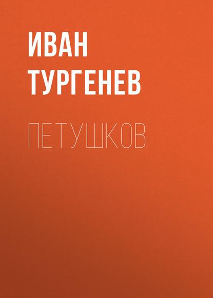 Обложка «Петушков»