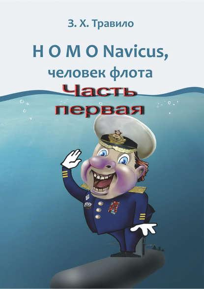 Обложка «HOMO Navicus, человек флота. Часть первая»