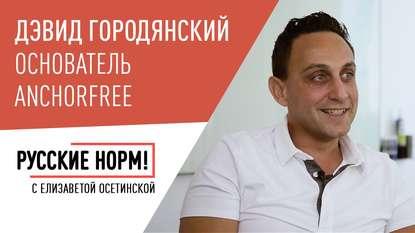 Обложка «Дэвид Городянский: как выходец из России создал приложение для 600 млн пользователей, борясь за свободу в интернете»