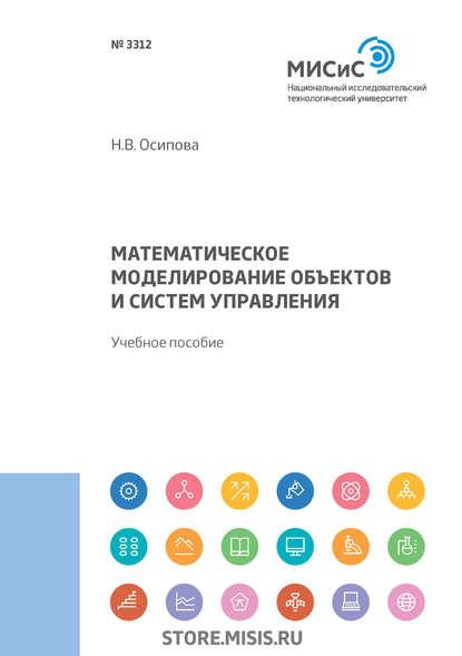 Обложка «Математическое моделирование объектов и систем управления»