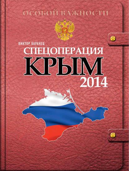 Обложка «Спецоперация «Крым 2014»»