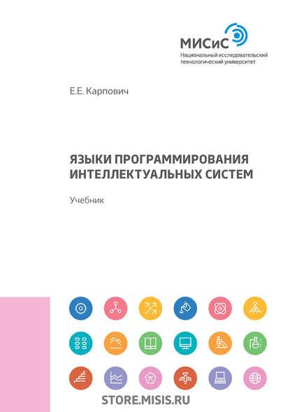 Обложка «Языки программирования интеллектуальных систем»