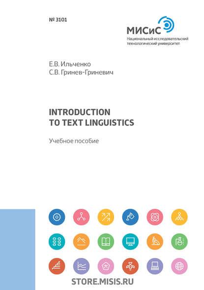 Обложка «Introduction to text linguistics»