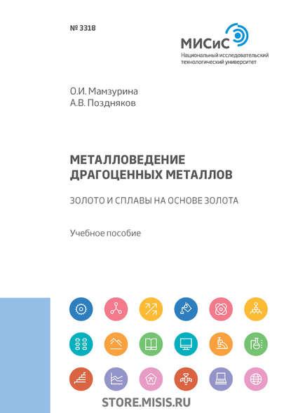 Обложка «Металловедение драгоценных металлов. Золото и сплавы на основе золота»