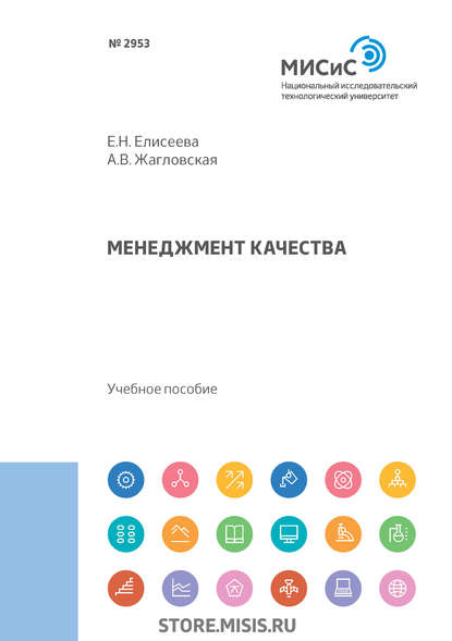 Обложка «Менеджмент качества»