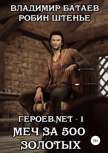 Обложка «Героев.net – 1. Меч за 500 золотых»