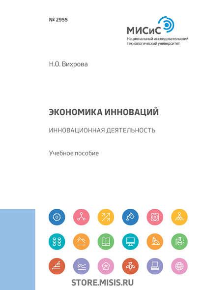 Обложка «Экономика инноваций. Инновационная деятельность»