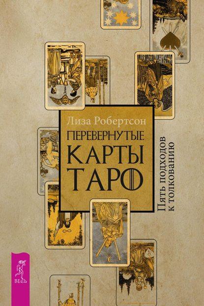Обложка «Перевернутые карты Таро. Пять подходов к толкованию»