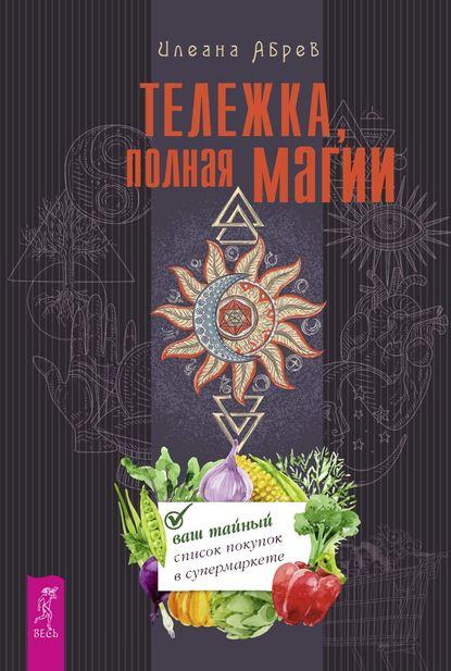 Обложка «Тележка, полная магии: ваш тайный список покупок в супермаркете»