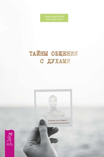 Обложка «Тайны общения с духами. Техники настройки и установления контакта»