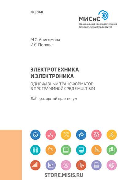 Обложка «Электротехника и электроника. Однофазный трансформатор в программной среде Multisim»