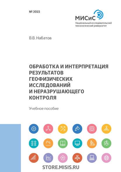 Обложка «Обработка и интерпретация результатов геофизических исследований и неразрушающего контроля»