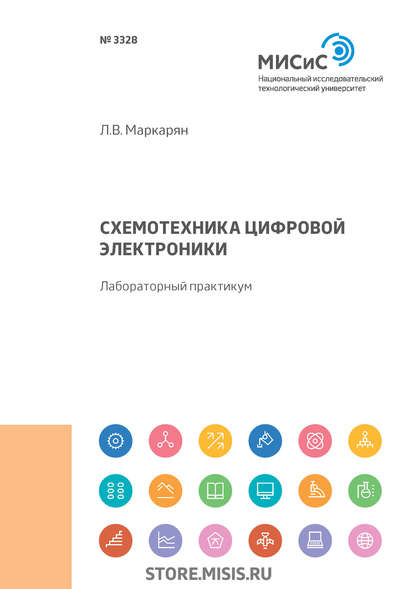 Обложка «Схемотехника цифровой электроники»