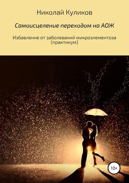 Обложка «Самоисцеление переходом на АОЖ. Избавление от заболеваний микроэлементоза (практикум)»