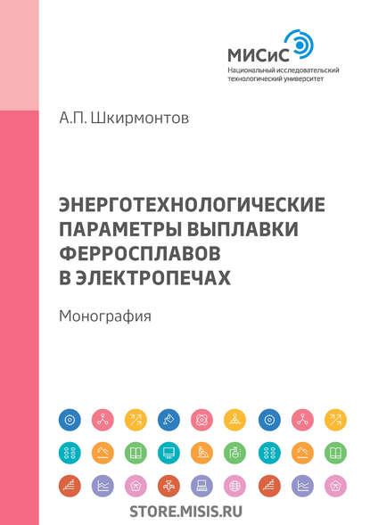 Обложка «Энерготехнологические параметры выплавки ферросплавов в электропечах»