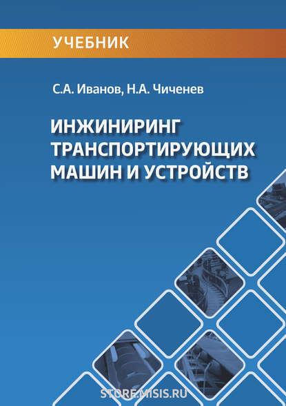 Обложка «Инжиниринг транспортирующих машин и устройств»