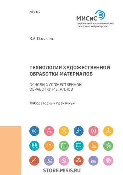 Обложка «Технология художественной обработки материалов. Основы художественной обработки металлов»