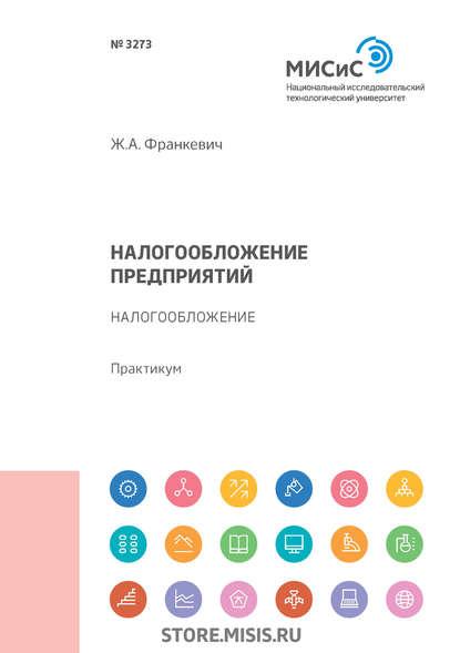 Обложка «Налогообложение предприятий. Налогообложение. Практикум»